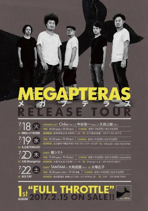 megapteras_releasetour表-1
