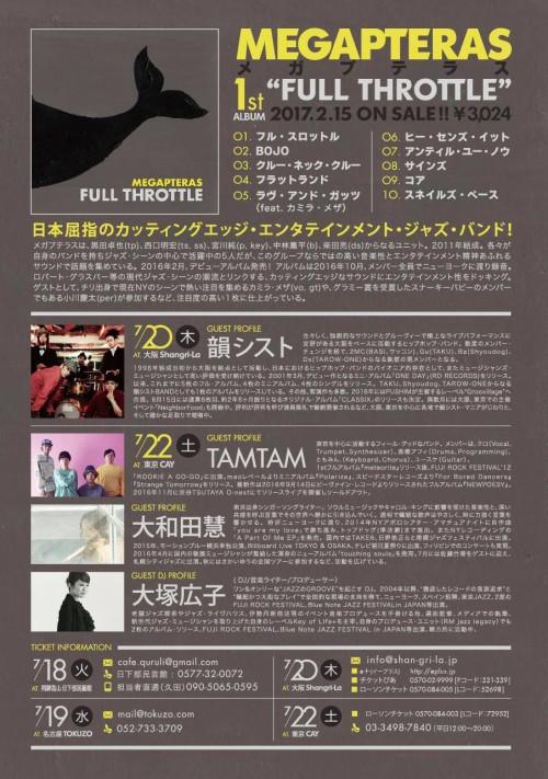 megapteras_releasetour裏-1
